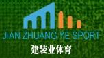 深圳市建装业实业发展有限公司