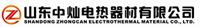山东中灿电热器材有限公司
