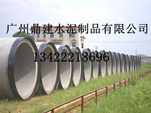 广州鼎建水泥制品有限公司