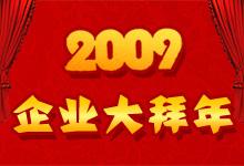 2009建材企业大拜年