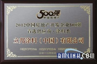 立邦蝉联2013中国房地产500强开发商首选涂料供应商