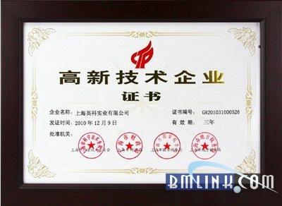 """上海英科实业荣获""""高新技术企业""""荣誉证书"""