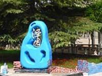 玻璃钢烤漆雕塑-北京玻璃钢雕塑