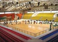 供应篮球场专用地板篮球场地板价格篮球场地板