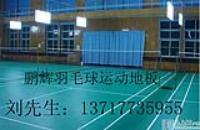 供应羽毛球塑胶地板羽毛球专用地板羽毛球pvc