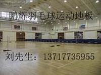 供应羽毛球塑胶地板价格篮球场地板荔枝纹羽毛
