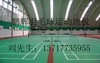 供应羽毛球运动地板  羽毛球塑胶地板价格