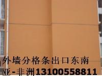 外墙抹灰PVC滴水线条分隔塑料条-分格条