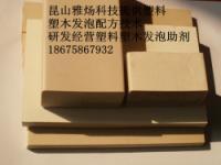 供应PVC木塑专用发泡剂