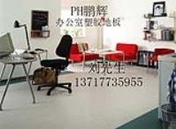 供应办公室地板胶办公室塑胶地板办公室地板价