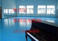 供應生產廠家上海舞蹈舞臺地膠地板地墊