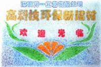 供应琉璃石前台背景墙,公司形象背景墙